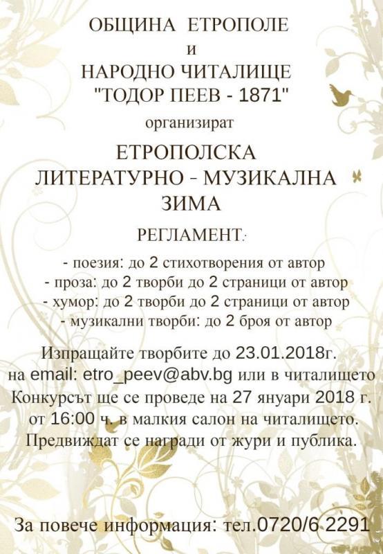 """ОБЩИНА ЕТРОПОЛЕ  и  НАРОДНО ЧИТАЛИЩЕ  """"ТОДОР ПЕЕВ - 1871"""" организират ЕТРОПОЛСКА ЛИТЕРАТУРНО - МУЗИКАЛНА ЗИМА"""
