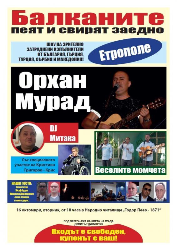 """Концерт """"Балканите пеят и свирят заедно"""""""