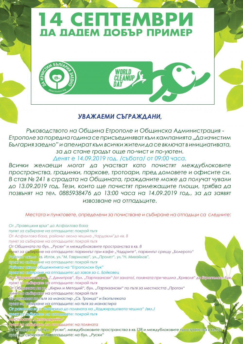 """Ръководството на Община Етрополе и Общинска Администрация - Етрополе за поредна година се присъединяват към кампанията """"Да изчистим България заедно"""""""