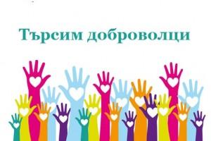 Кампанията по набиране на доброволци