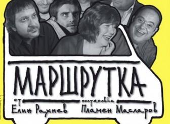 """Комедията на Елин Рахнев """"Маршрутка"""" в НЧ""""Тодор Пеев-1871"""