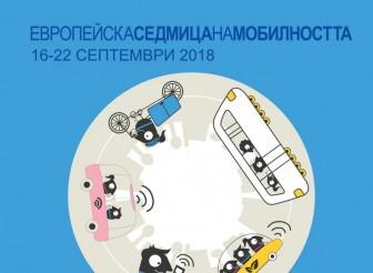"""""""ЕВРОПЕЙСКА СЕДМИЦА НА МОБИЛНОСТТА"""" 16 - 22 СЕПТЕМВРИ 2018"""