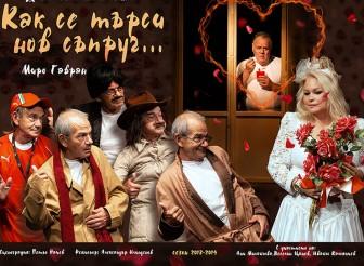 Театър в Етрополе!