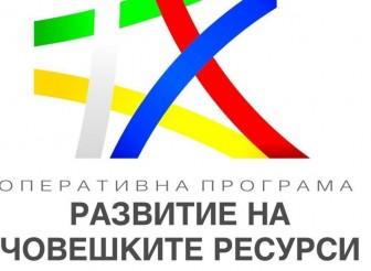 """ОБЩИНА ЕЛИН ПЕЛИН И ОБЩИНА ЕТРОПОЛЕ СПЕЧЕЛИХА СЪВМЕСТЕН ПРОЕКТ ПО ОПЕРАТИВНА ПРОГРАМА """"РАЗВИТИЕ НА ЧОВЕШКИТЕ РЕСУРСИ"""" 2014 – 2020"""