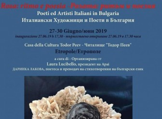 """Предстоящо: Изложба """"Розата-ритъм и поезия"""""""
